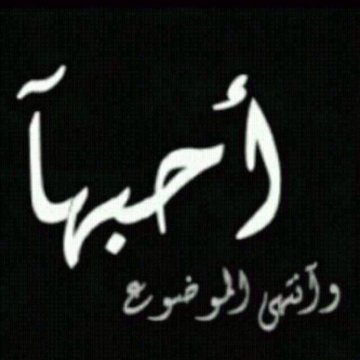 حبيبة قلبي 11 Qarol Twitter