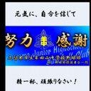 加藤瑶平 (@1010Yeno) Twitter