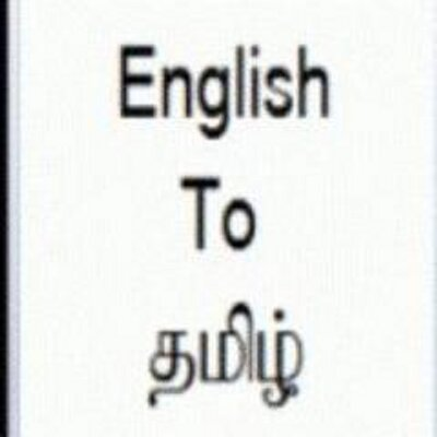 Tamil Dictionary on Twitter: