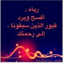 يارب عجل بهلاك بشار (@052_saronah) Twitter