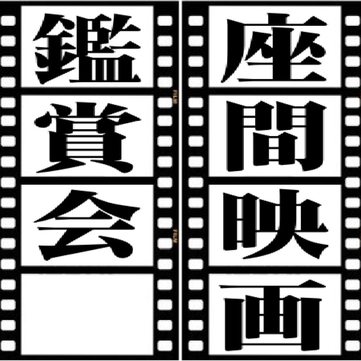 座間映画鑑賞会 (@zama_eiga) | ...