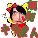 キチぽん@規制 (@58123fu) Twitter