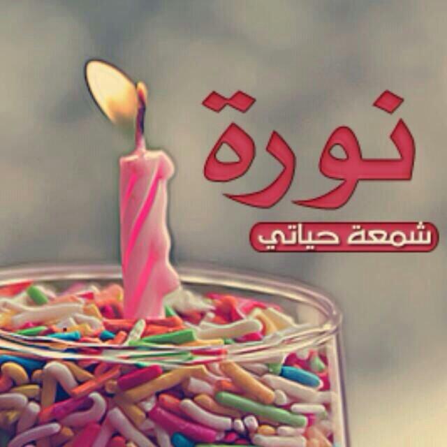 عاشق نوره Fofoofoof8 Twitter