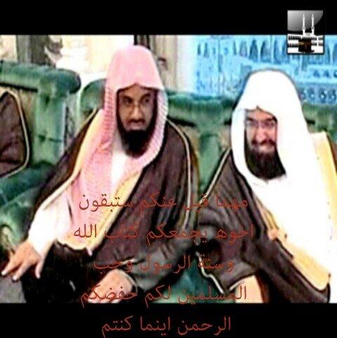 Sheikh Sudais Sheikh Shuraim Juz 7 الشيخ