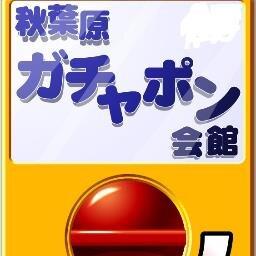 秋葉原ガチャポン会館 Akibagacha Twitter