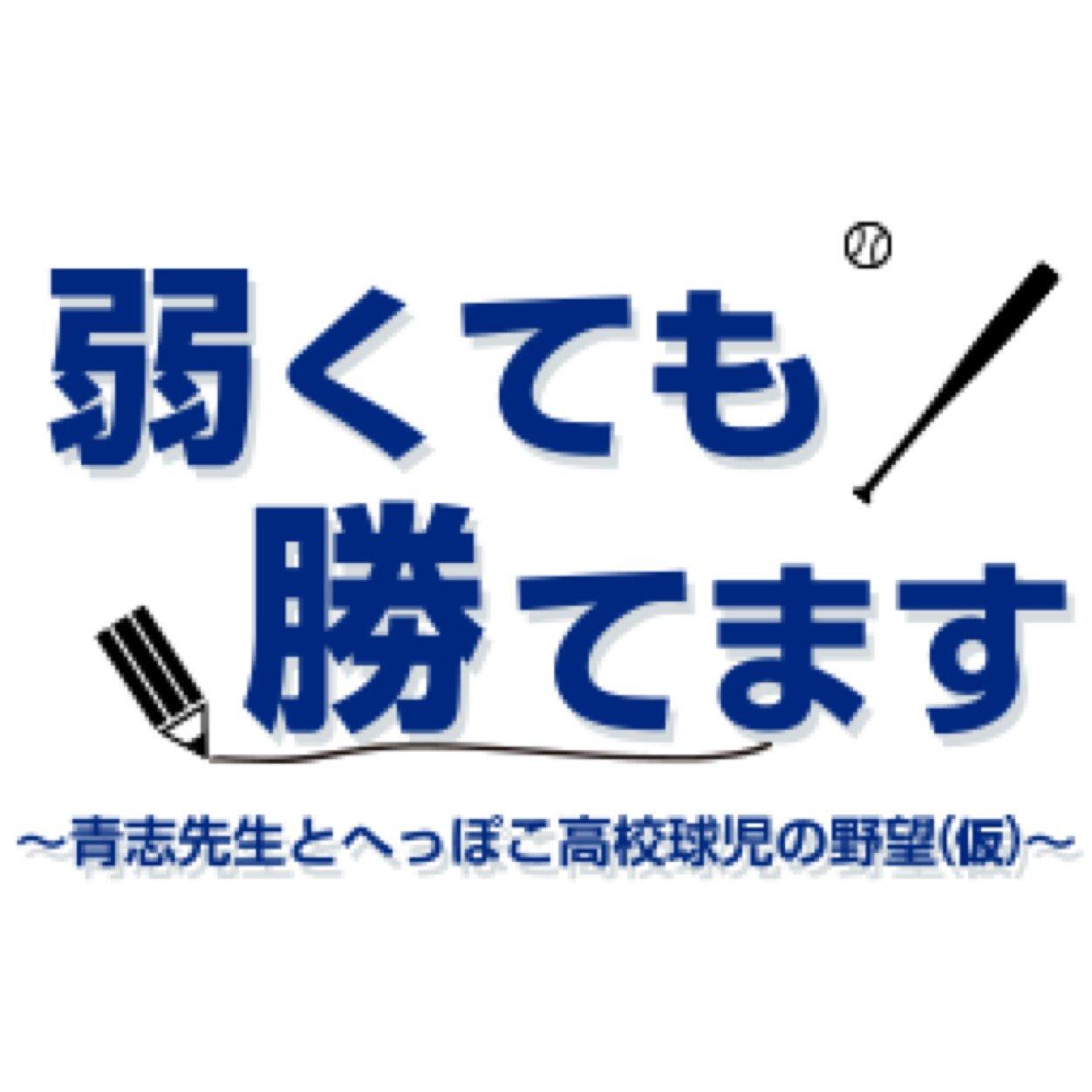 嵐 二宮和也さん主演ドラマ「弱くても勝てます」キャスト決定情報 + あなたの学校に二宮さんが来るかも?!訪問学校募集情報☆