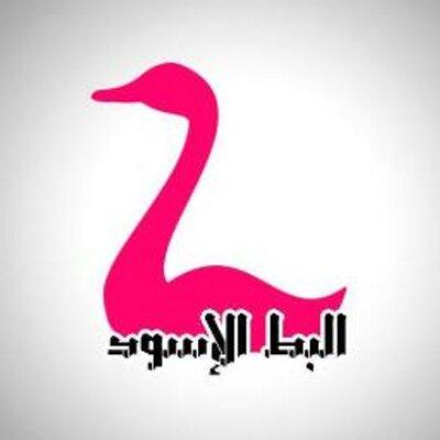 """البط الاسود on Twitter: """"عرض حكْي #قوس_قزح لـ #البطّ_الأسود 21-22 ..."""