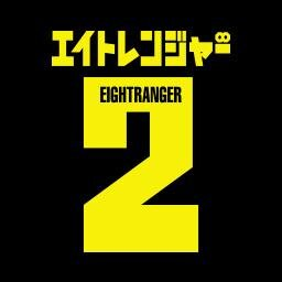 関ジャニ∞ 映画「エイトレンジャー2」公開日決定☆ + 「エイトレンジャー」劇場グッズ紹介☆