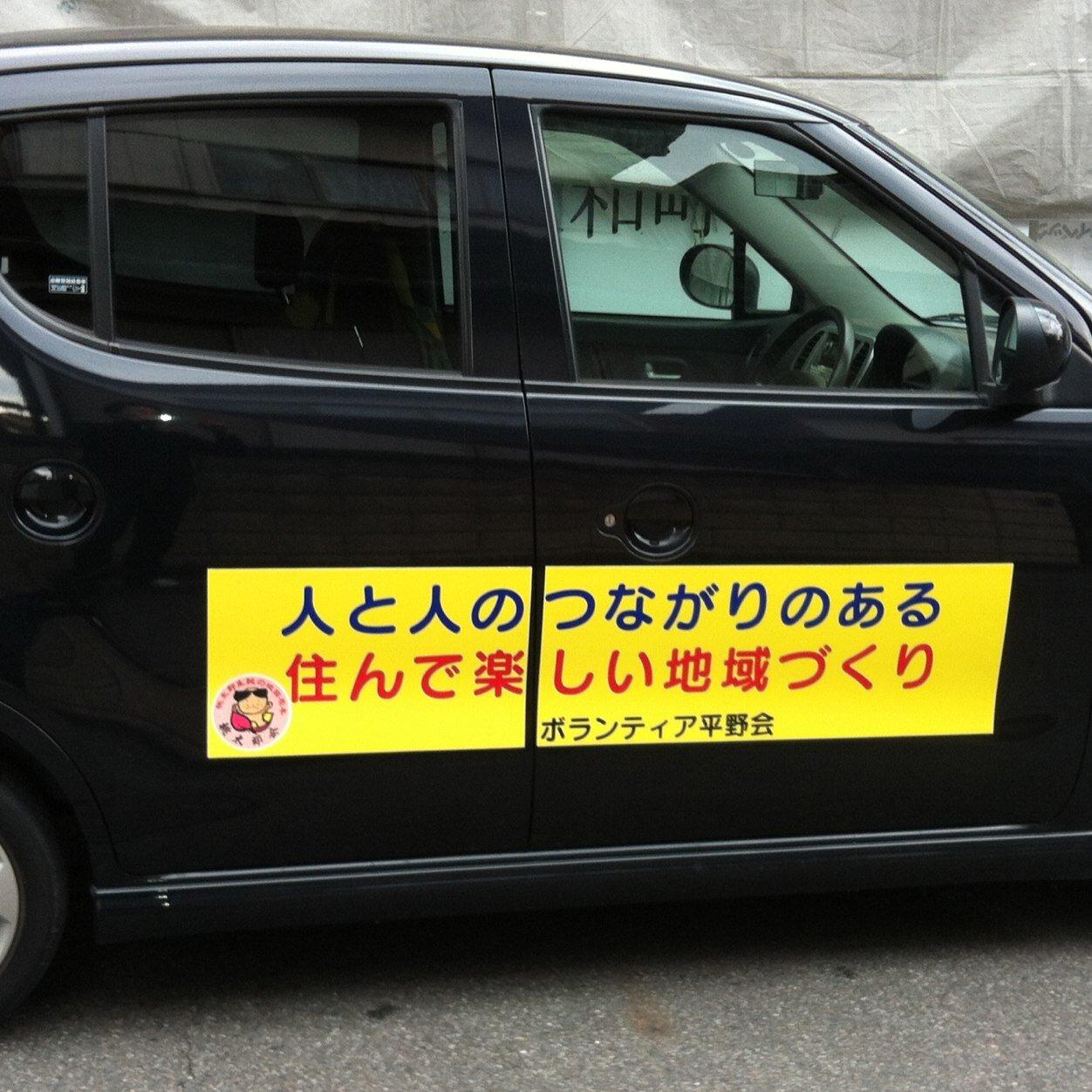 奈良県田原本町のさかもっちゃん地域貢献 (@hiranokai) | Twitter
