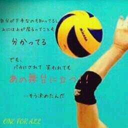 バレーボーラー バレー部あるある Volleyball Aki さん Twitter