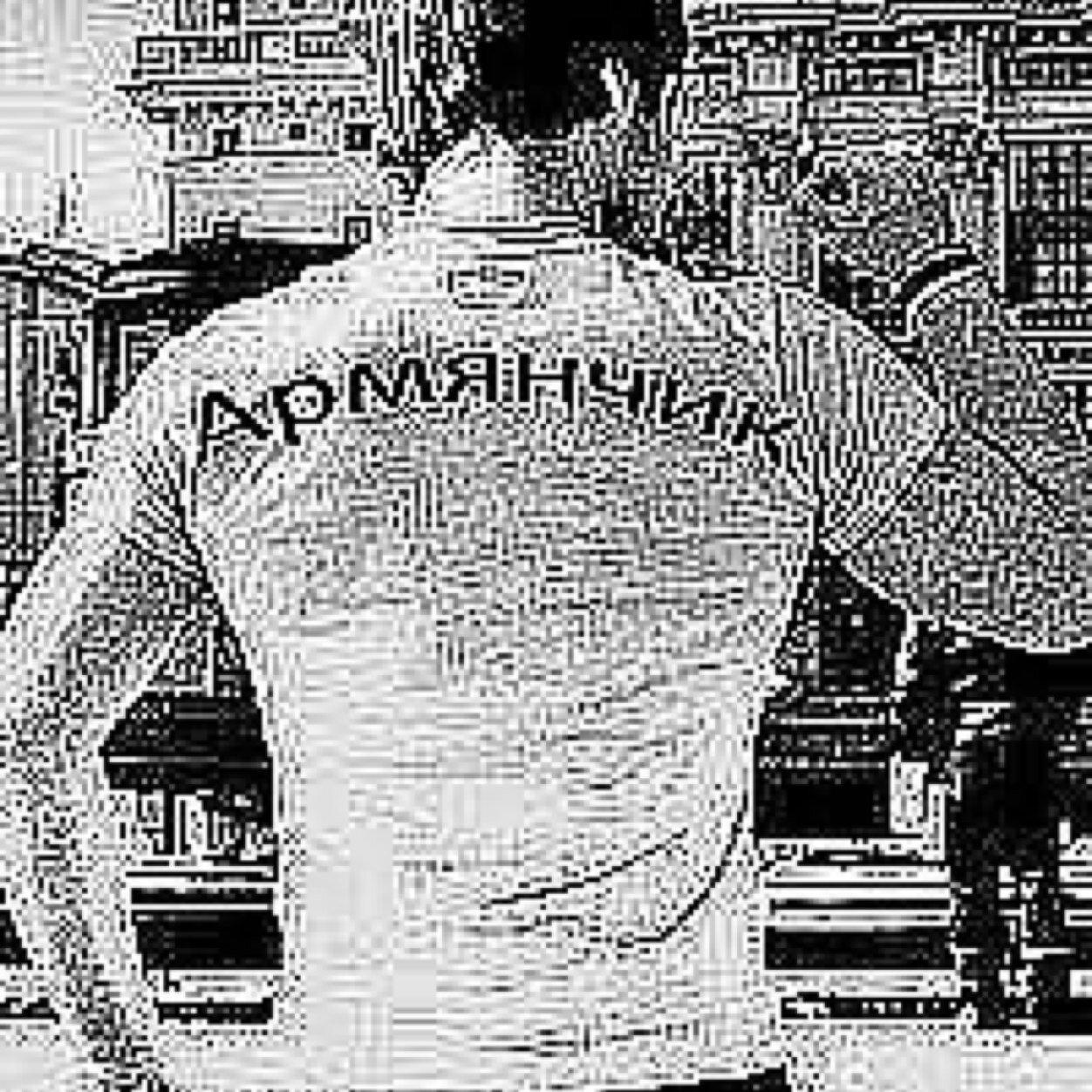 это картинка мой парень армянин качественно выполнить работы