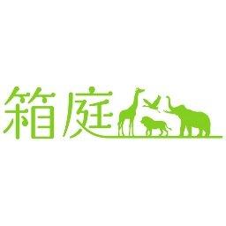 動物フィギュアの箱庭 Hakoniwa45 Twitter