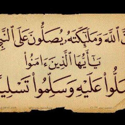 صلو على النبي اللهم صل وسلم وبارك على محمد وعلى آل محمد Flickr