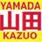 yamada_kazuo