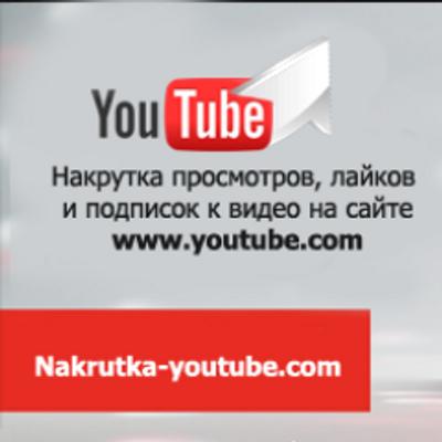 Раскрутка просмотров на youtube онлайн
