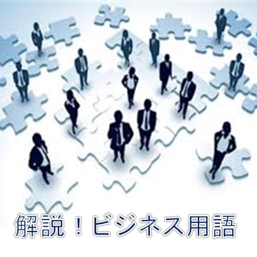 解説!!ビジネス用語
