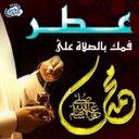 الأمير عيسى الرشيدي (@0559869246) Twitter