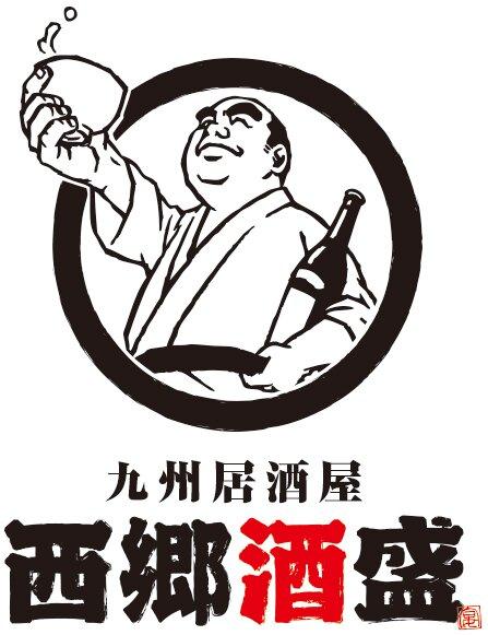 九州居酒屋 西郷酒盛 南3条店 (@...