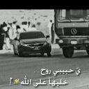 عبودي +المجروووح (@0530828855Naser) Twitter