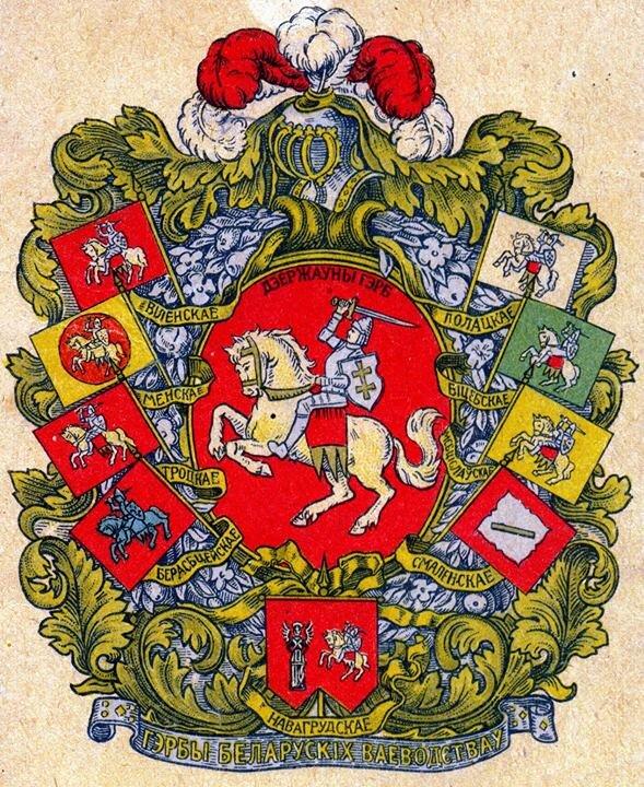 Rada of the Belarusian Democratic Republic