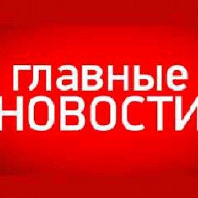 Новости канал россия 1 вести онлайн