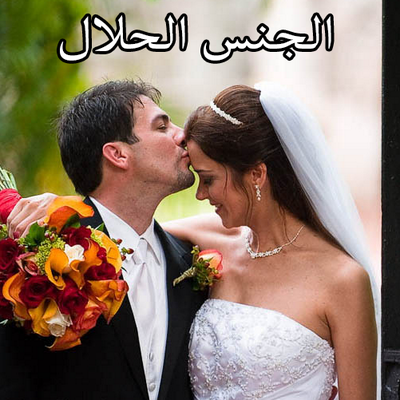 9d6cb1e2cb097 جنس حلال on Twitter