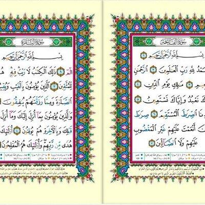 صفحات القرآن Kllamallah 9