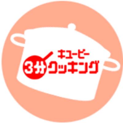 キューピー☆3分クッキング