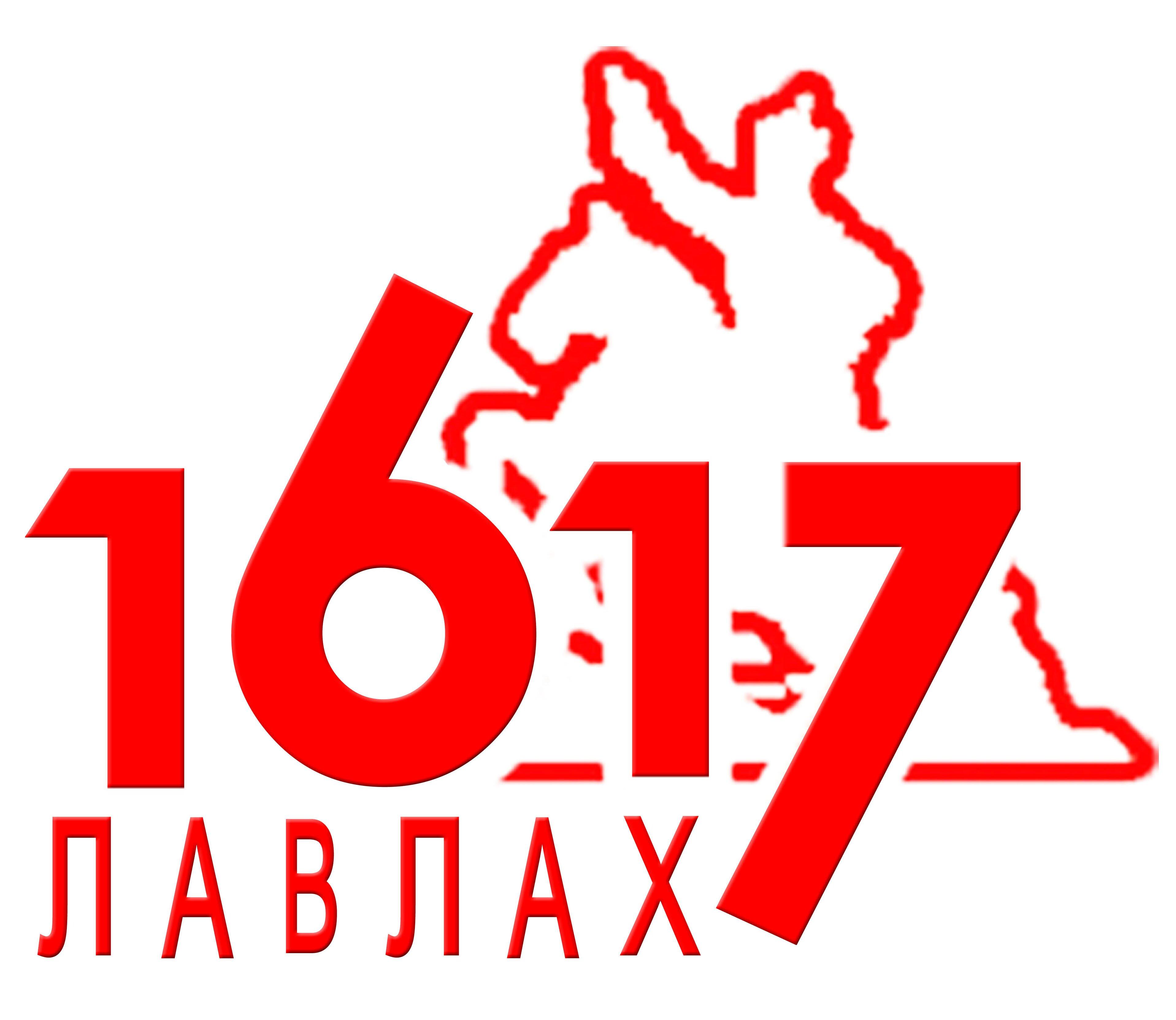 UB лавлах 1617