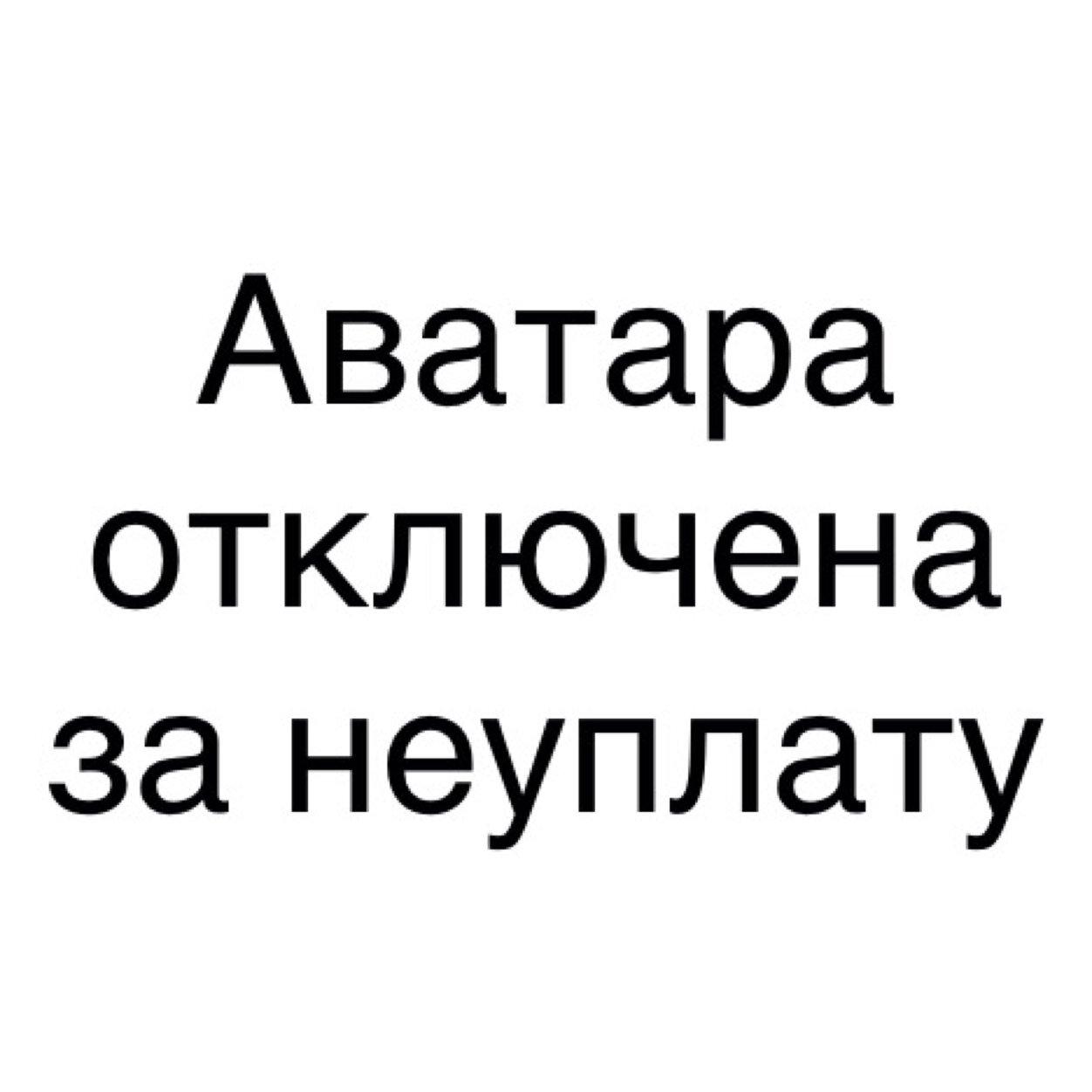 Картинки аватар отключен