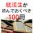 就活生が読んでおくべき100冊の本