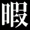〈マ王〉 (@001astrea) Twitter