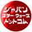 ジャパン スター・ウォーズ ドットコム