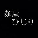麺屋ひじり (@1978Seya) Twitter