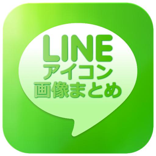 LINEアイコン画像まとめ (@LINEiconPicture) | Twitter