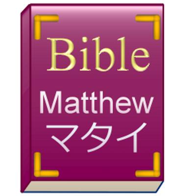 新約聖書~マタイによる福音書~よ...