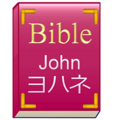 新約聖書~ヨハネによる福音書~...