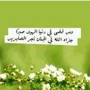 اللهم اسالك الجنه (@00_011) Twitter