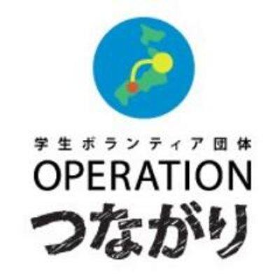 OPERATIONつながり (@ope_tsuna) | Twitter