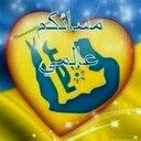 ابودنيا وبس 054 (@05988Aah) Twitter