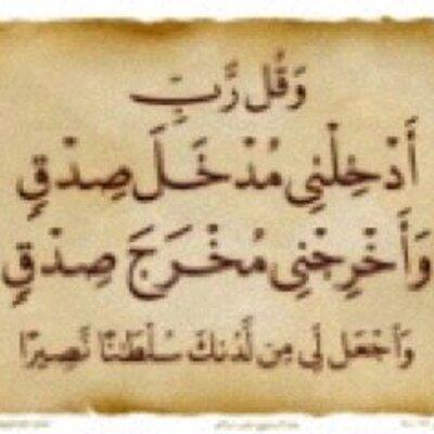 أحلى الكلام On Twitter الله نور السماوات والأرض مثل نوره كمشكاة