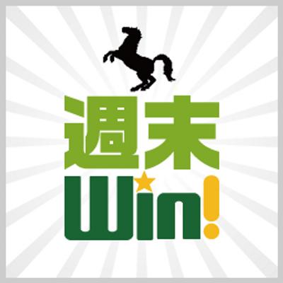 """週末Win! on Twitter: """"【競馬..."""
