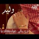 وليدعرفان  (@0552019401) Twitter