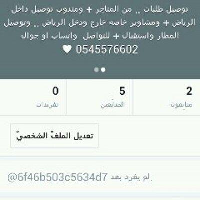مندوب توصيل طلبات 6f46b503c5634d7 Twitter