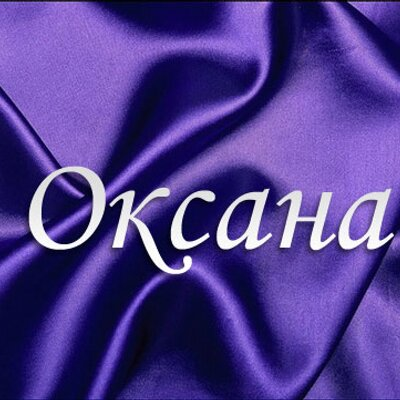 Прикольные картинки именем оксана
