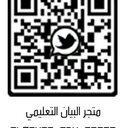 متجر #القلم_القارئ (@0583636600) Twitter