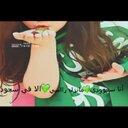بنت السعوديه  (@05111AA) Twitter
