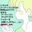 歌詞bot..♩ (@0601_hrk) Twitter