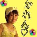 かれんちゃんはしおりおし (@03260210) Twitter