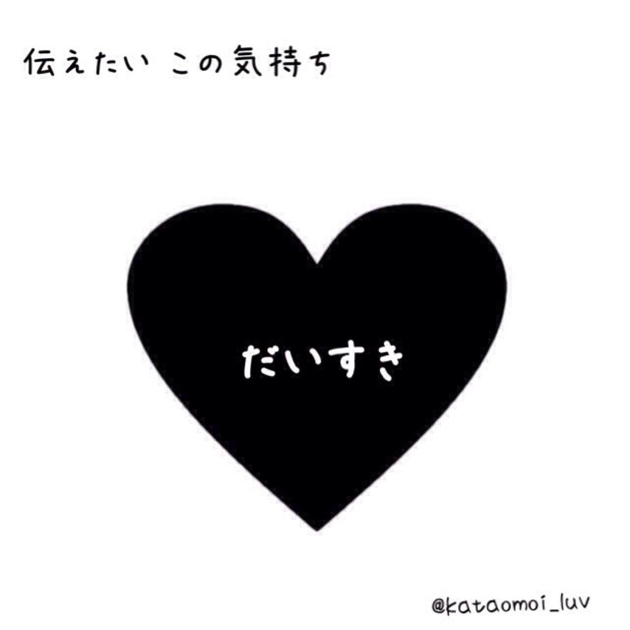 かたおもいbot+α (@kataomoi_lu...